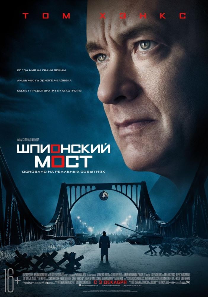 «Шпионский Мост Смотреть В Хорошем Качестве Онлайн» — 2009