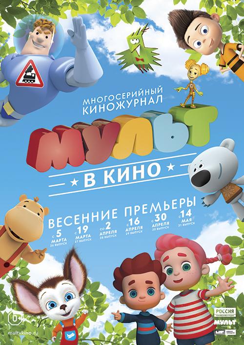 «Барбоскины Запрещенная Серия» — 2014