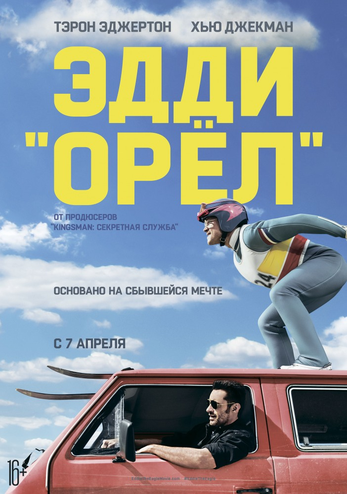 Film Eddi Orel